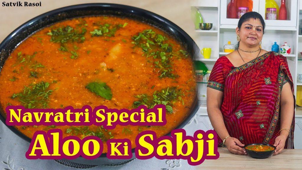 Aloo ki Sabji (Navratri Special)