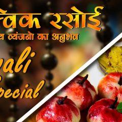 Kaju Apple & Sweet Rice (Diwali Special)